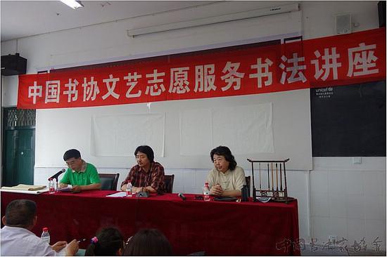 中国书法家协会举办书法讲座