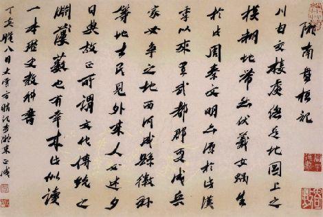 刘正书书法